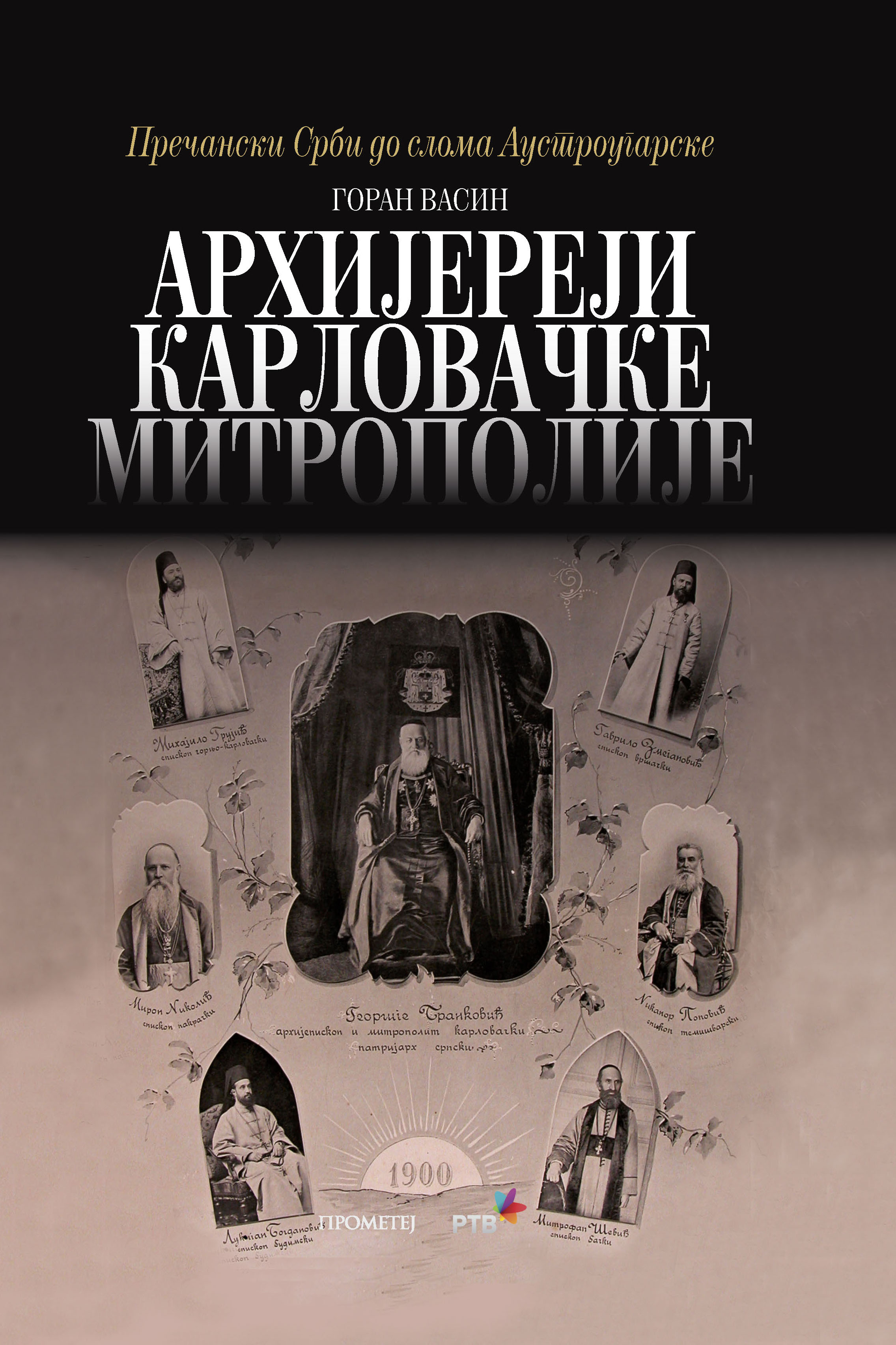 Архијереји Карловачке митрополије