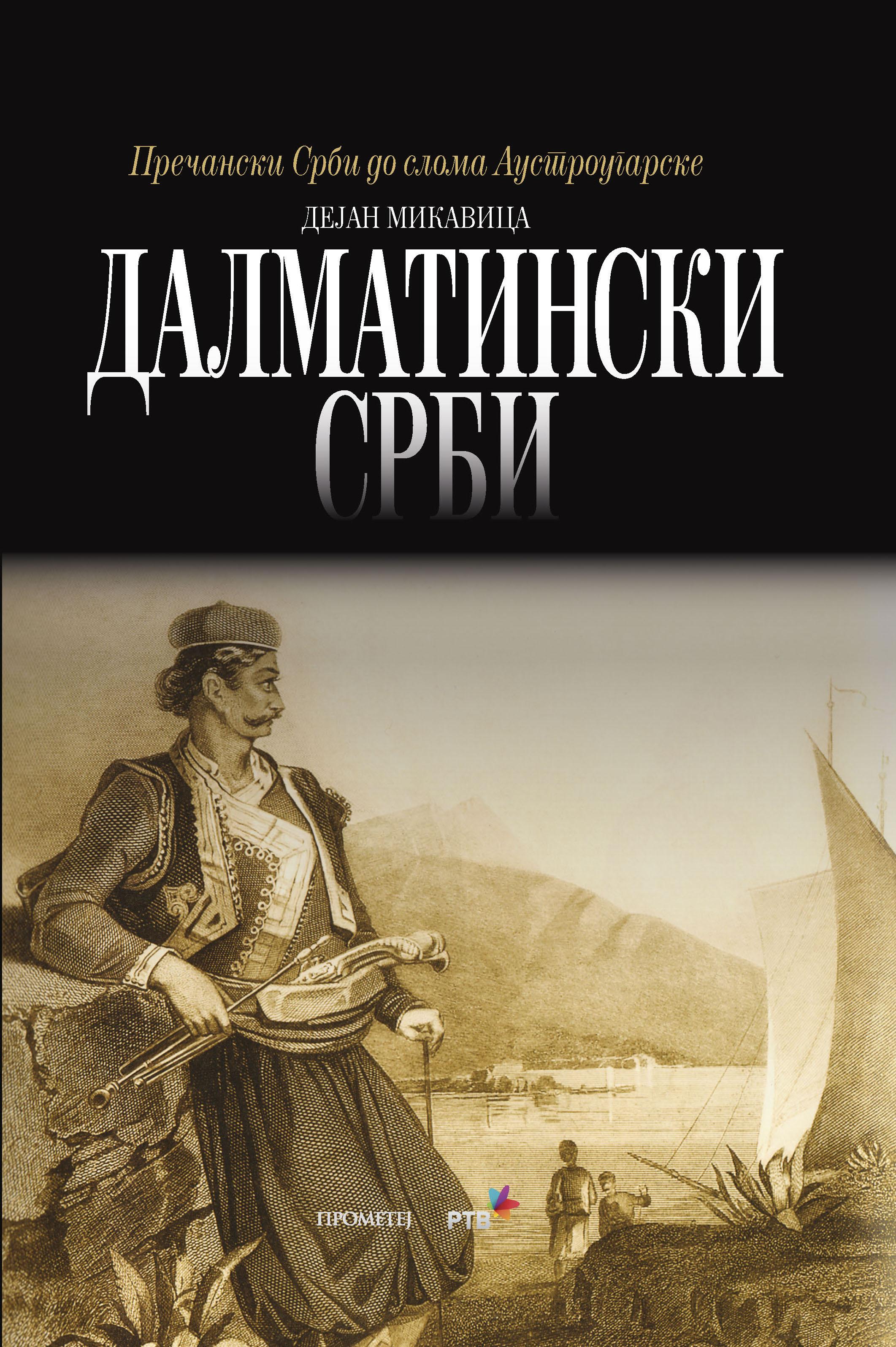 Далматински Срби – У ПРИПРЕМИ