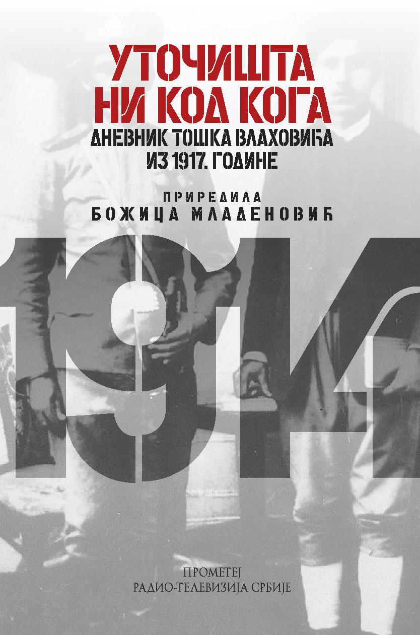 Utočišta ni kod koga – dnevnik iz 1917