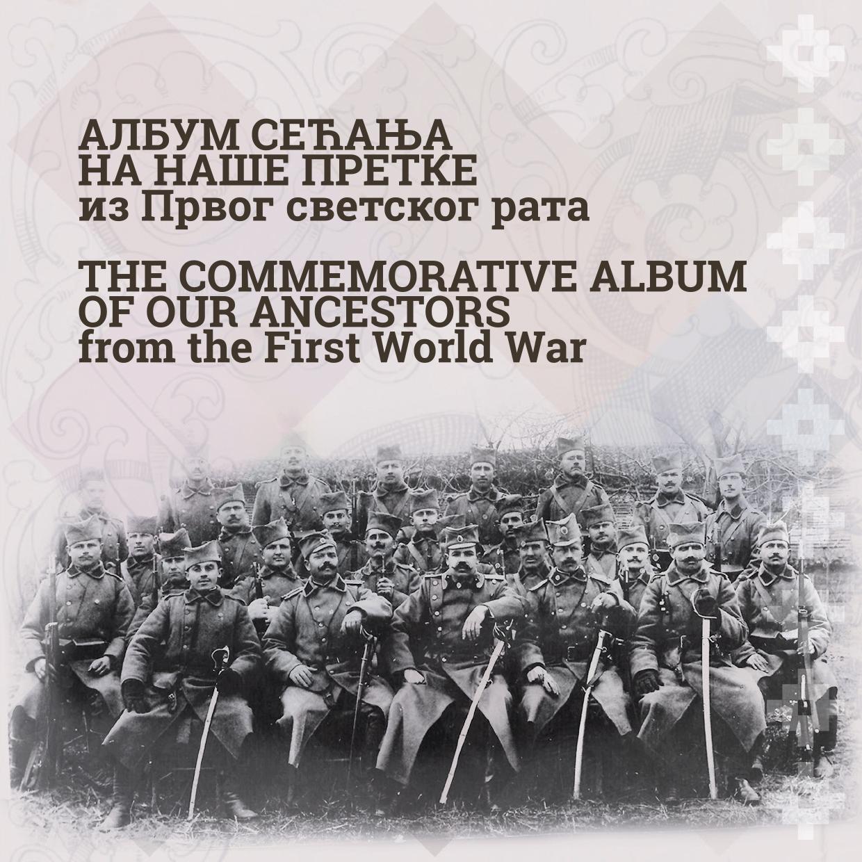 Албум сећања на наше претке из Првог светског рата (двојезична српско-енглески)
