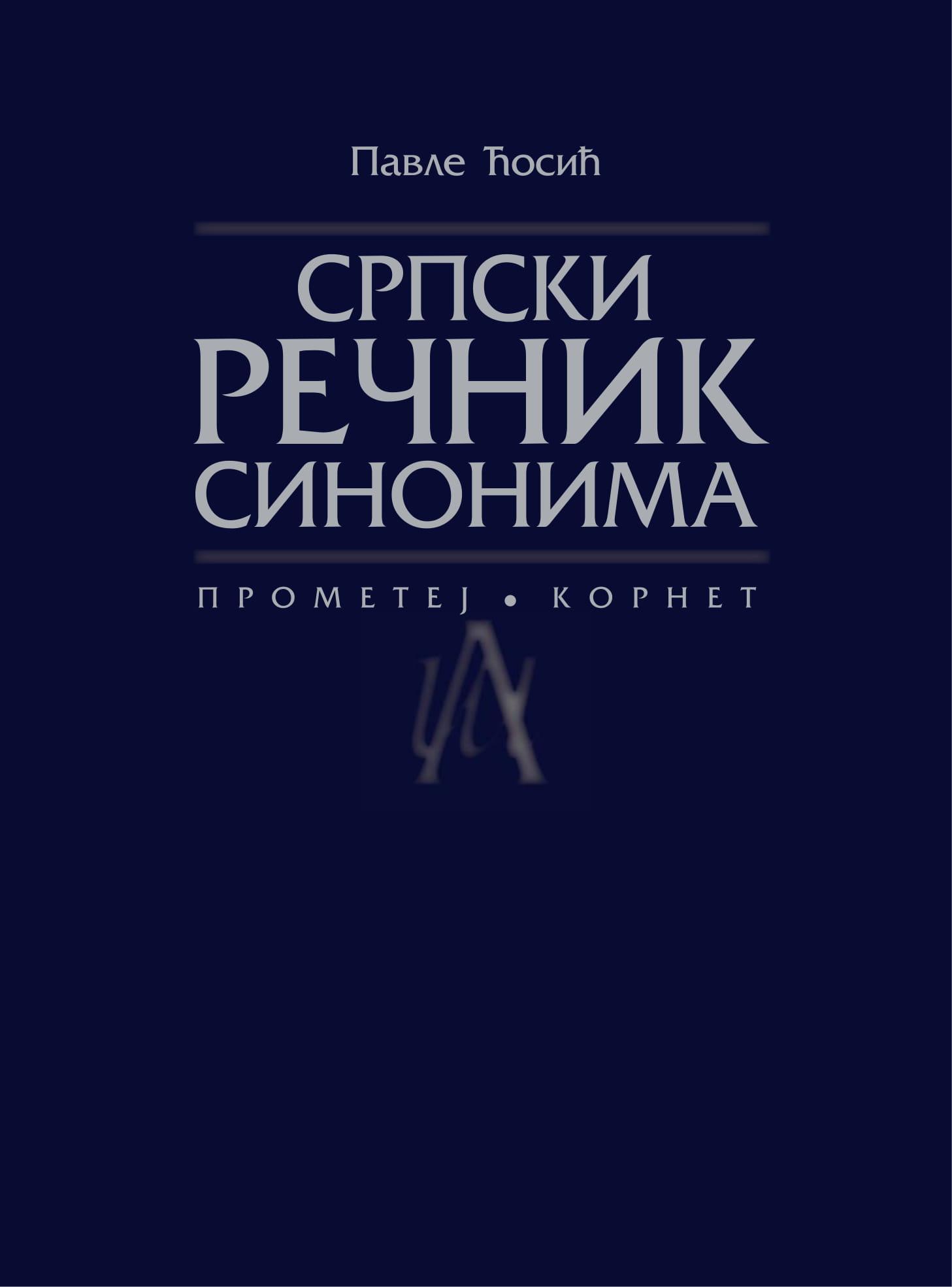 Српски речник синонима
