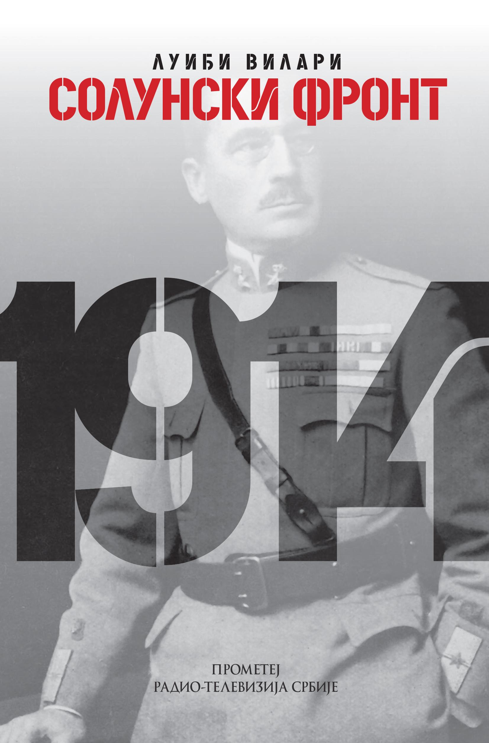 Солунски фронт