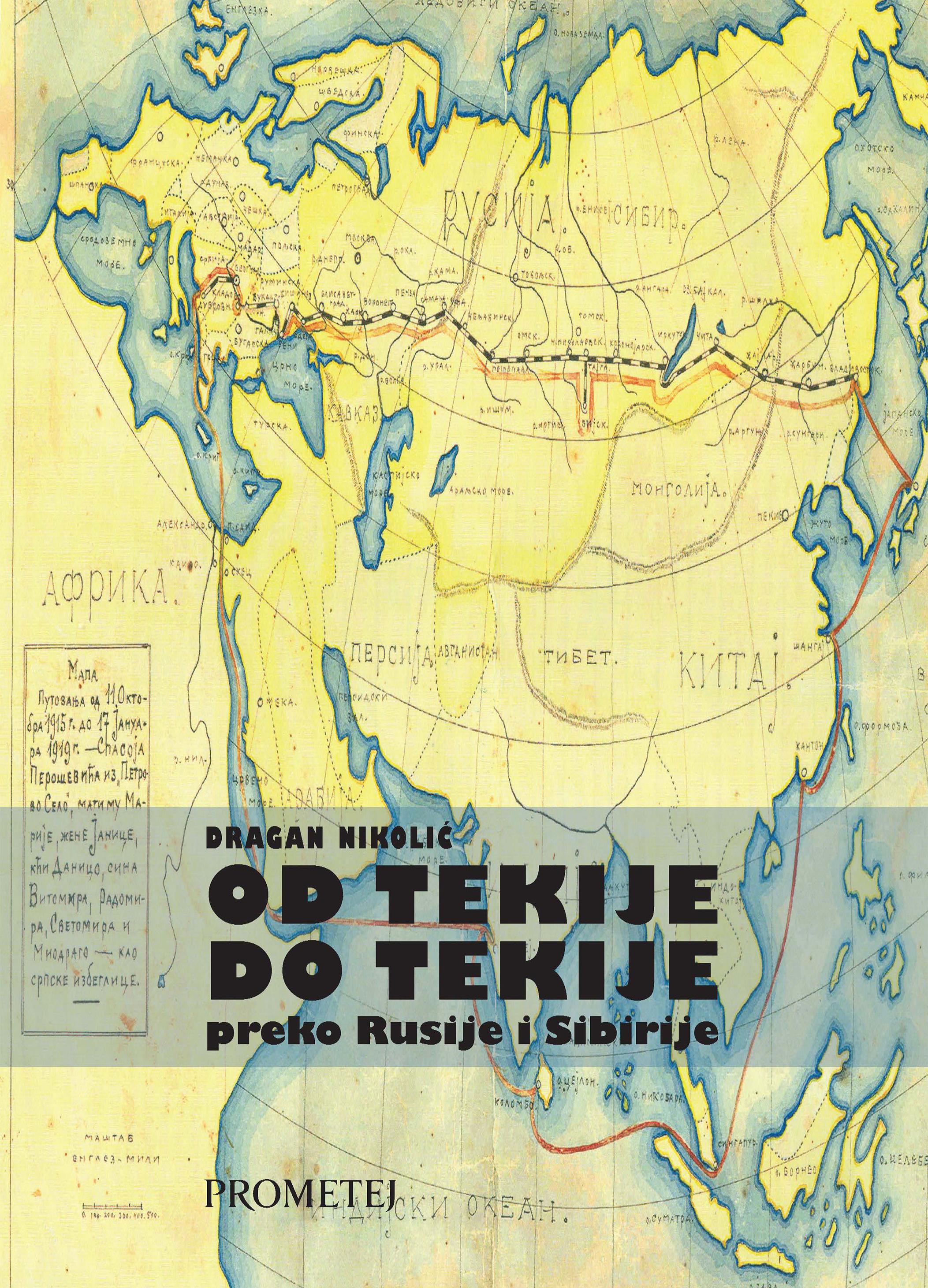 Од Текије до Текије: преко Русије и Сибирије