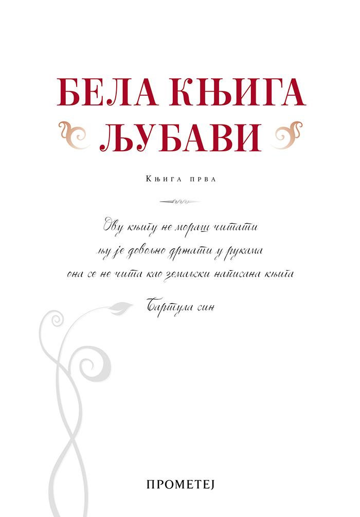 Бела књига љубави – друго издање