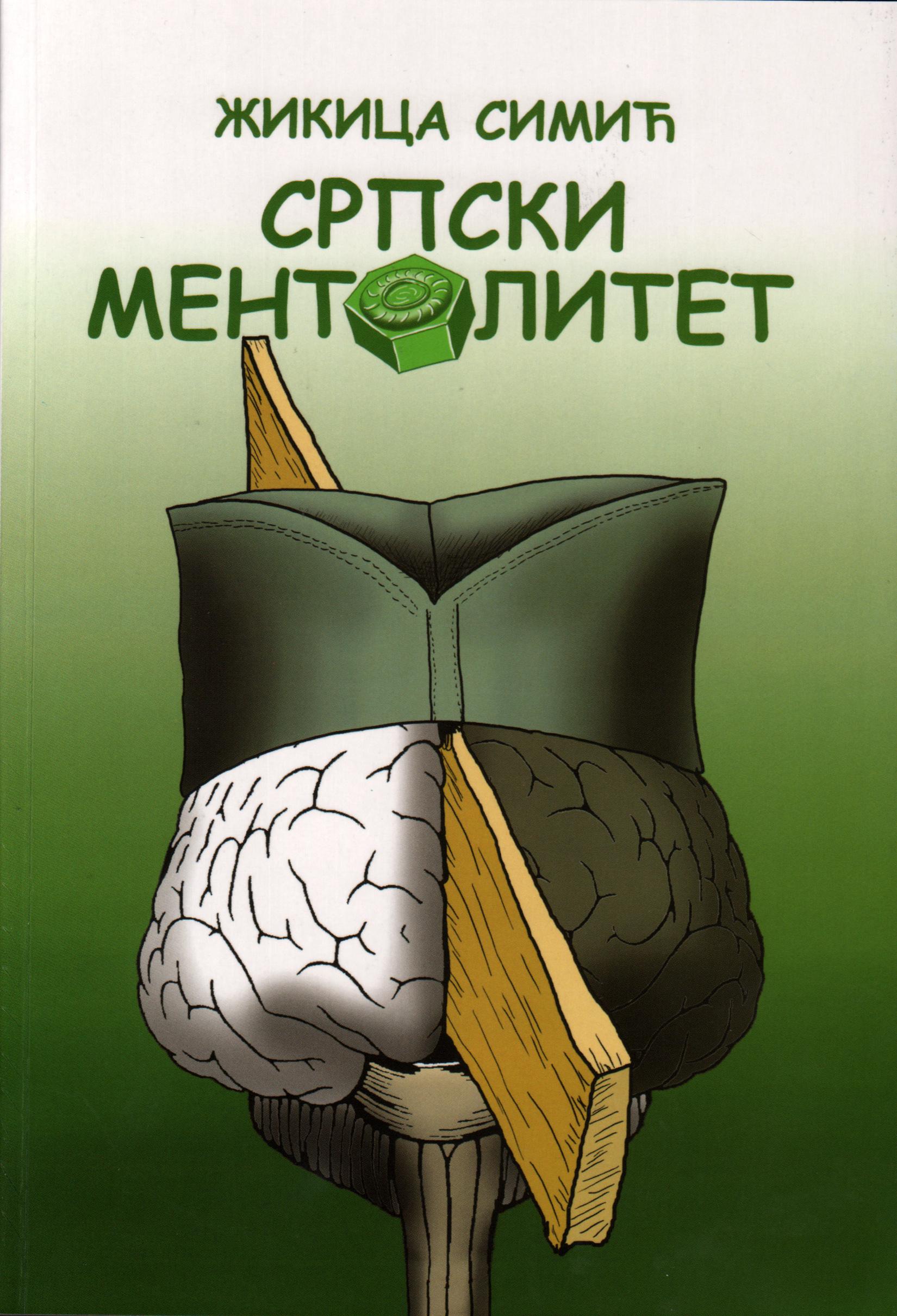 Српски ментолитет