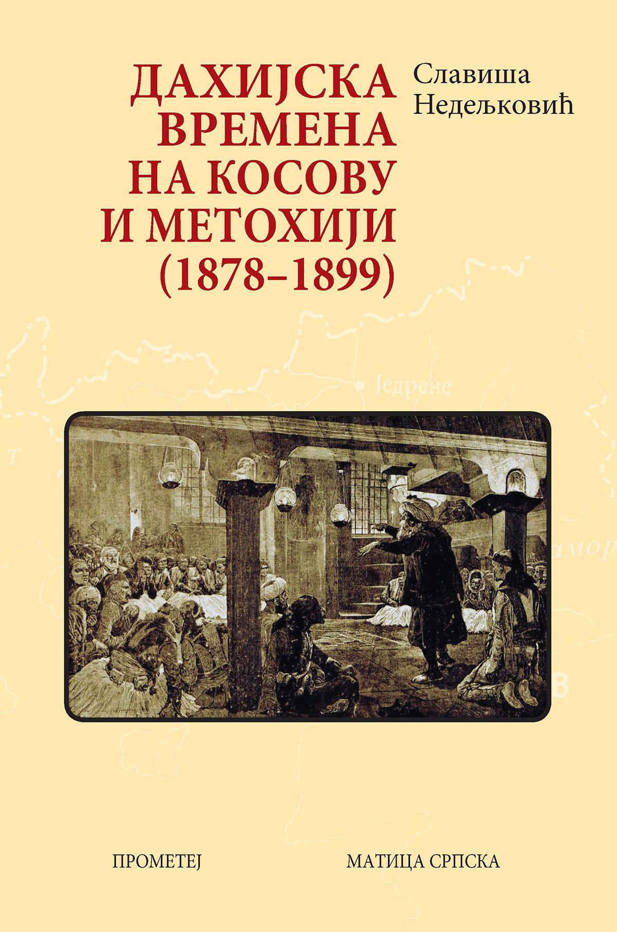 Дахијска времена на Косову и Метохији (1878–1899)