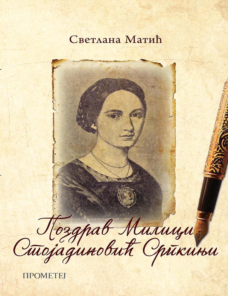Pozdrav Milici Stojadinović Srpkinji