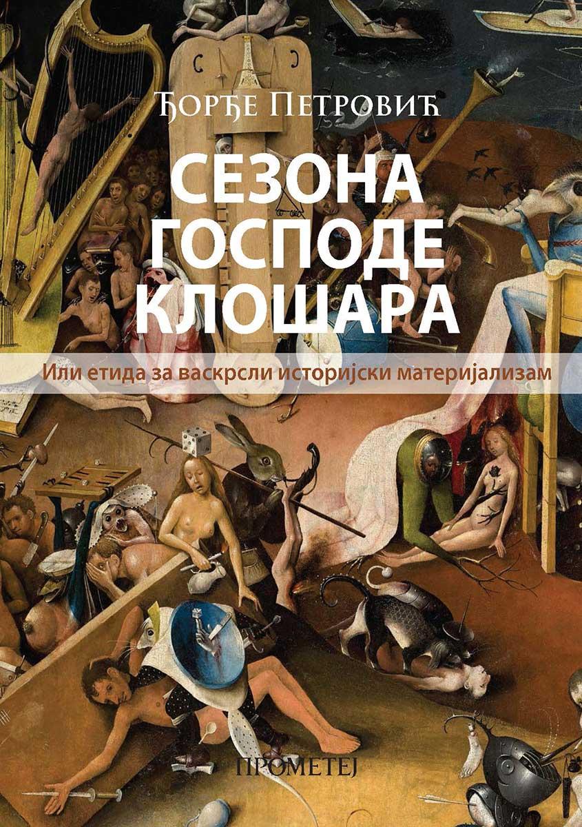 Сезона господе клошара – или етида за васкрсли историјски материјализам