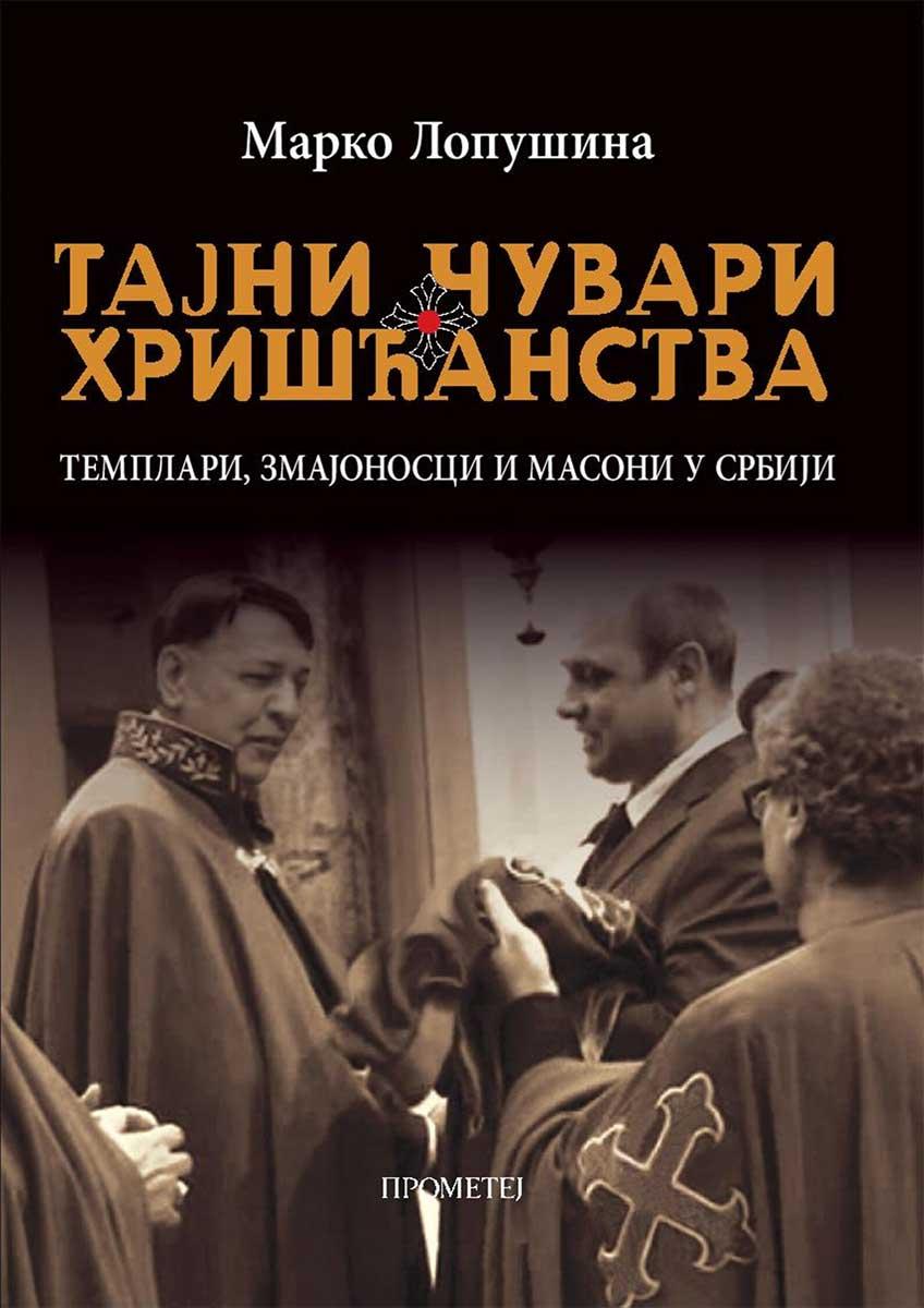 Тајни чувари хришћанства – темплари, змајоносци и масони у Србији