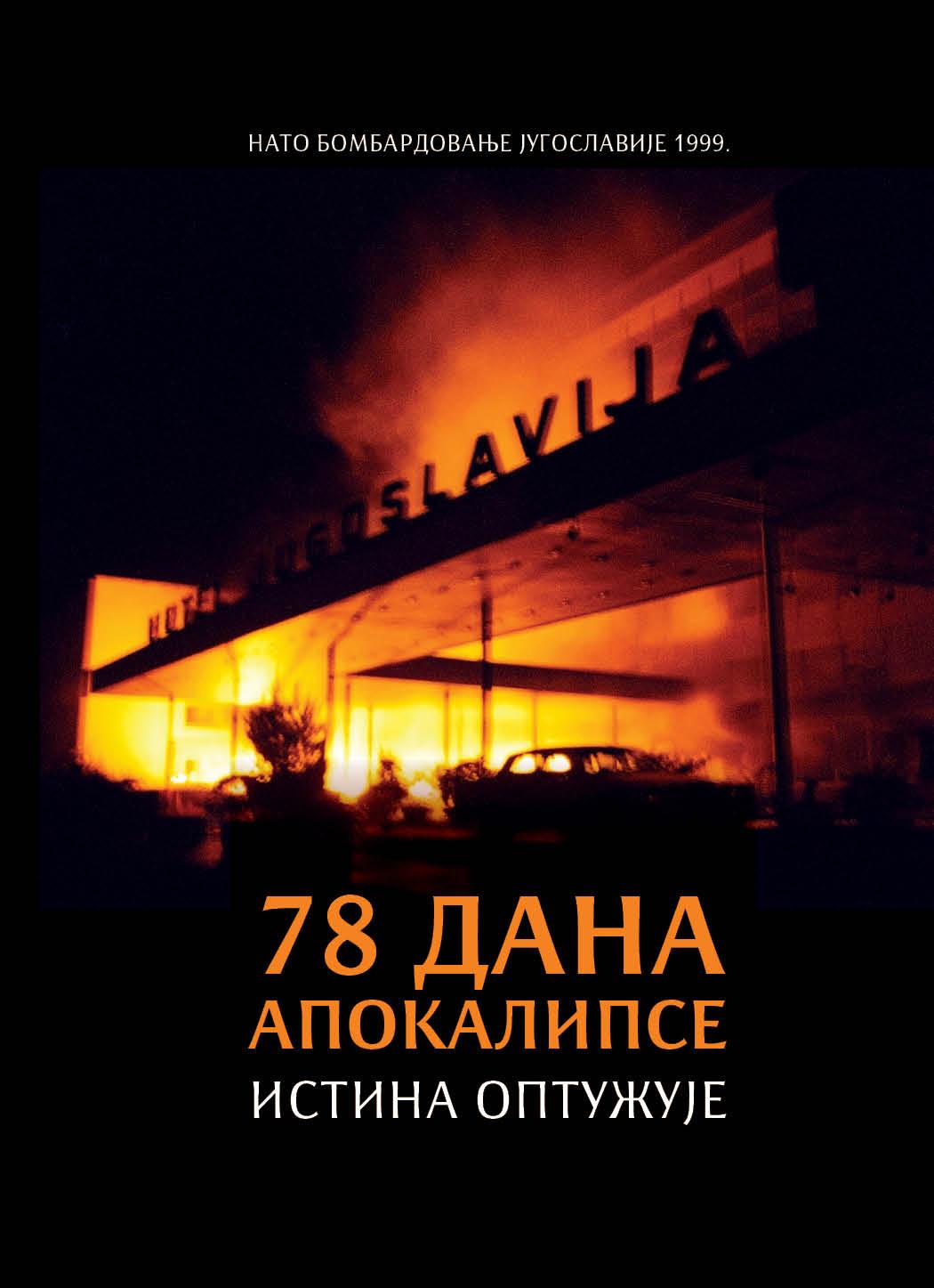 78 дана апокалипсе
