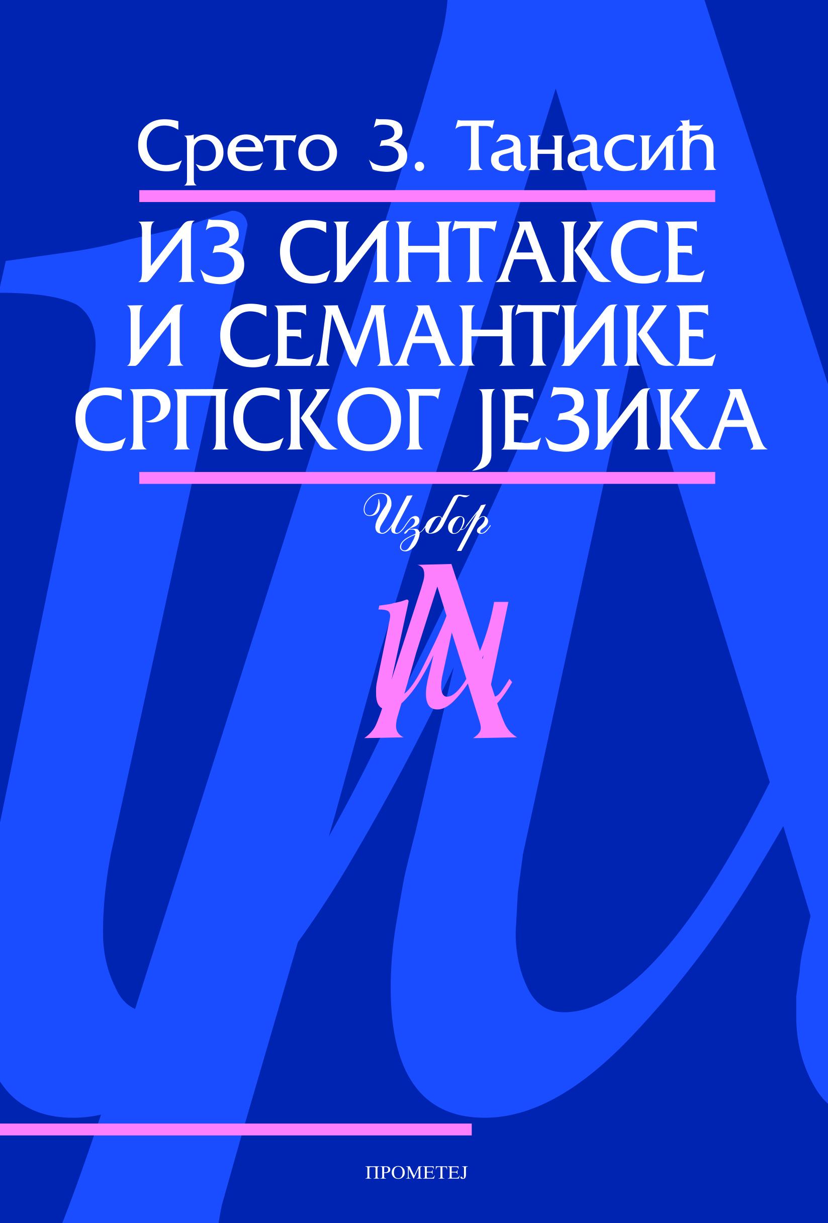 Из синтаксе и семантике српског језика