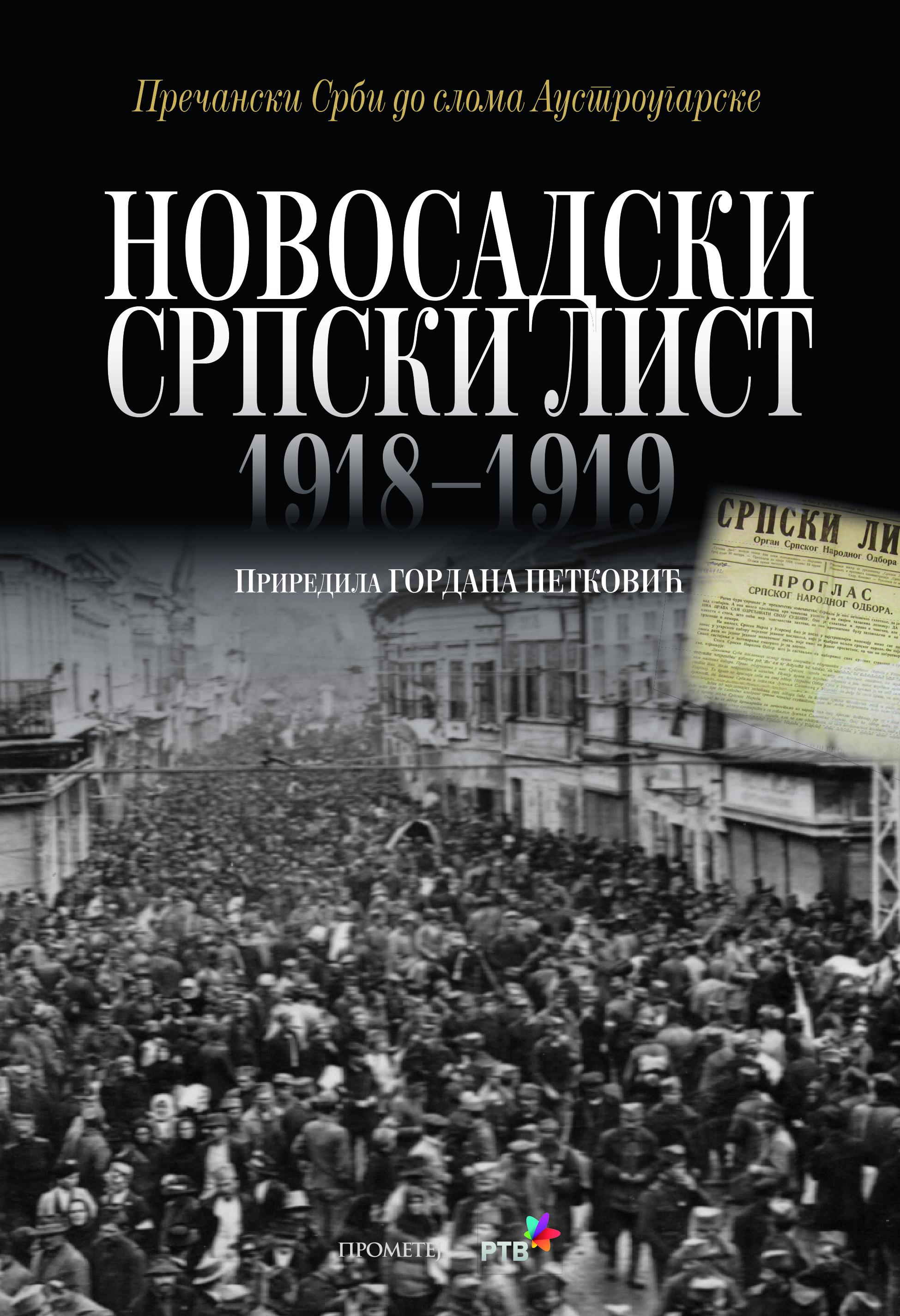 Новосадски Српски лист 1918-1919