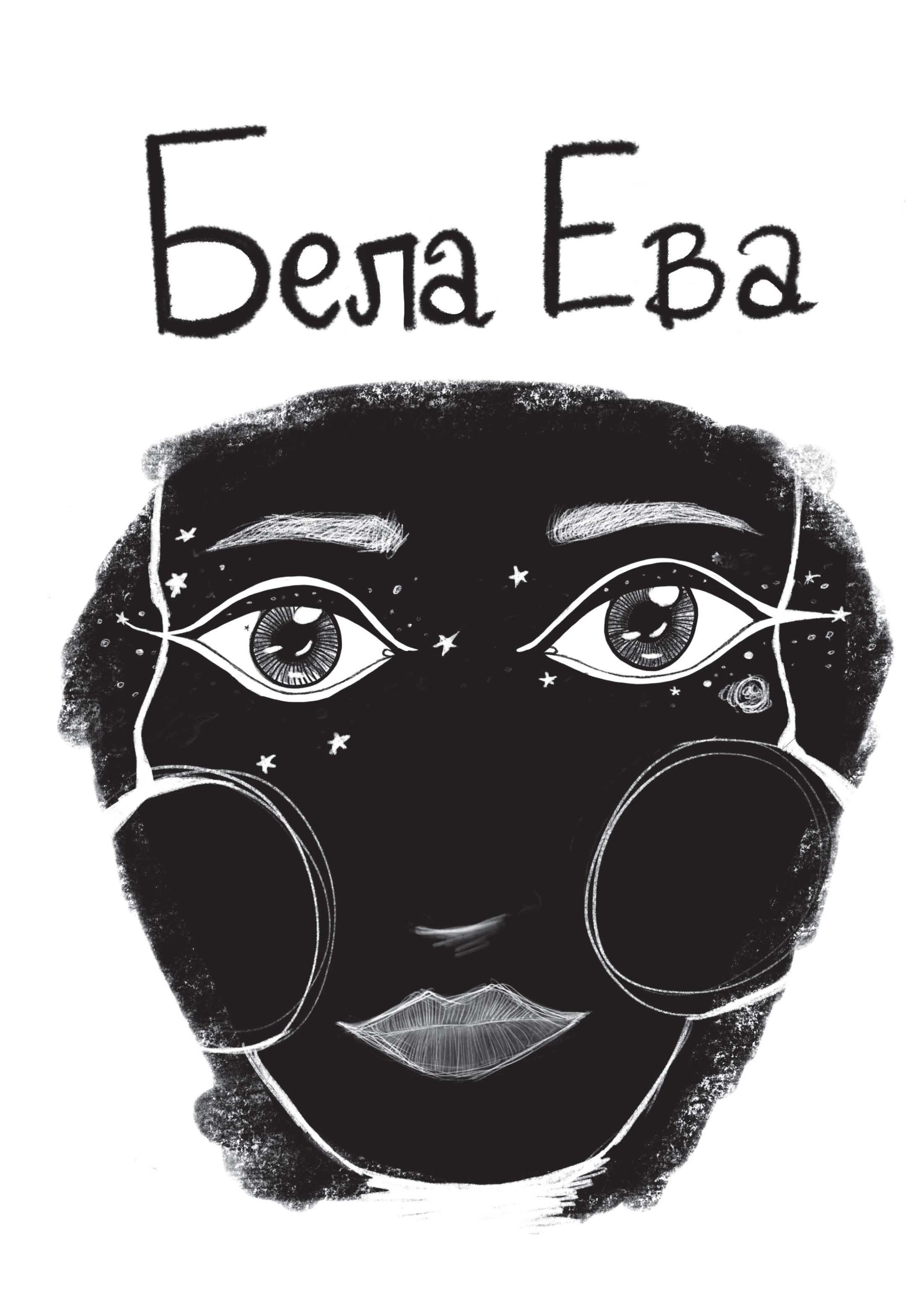 Бела Ева