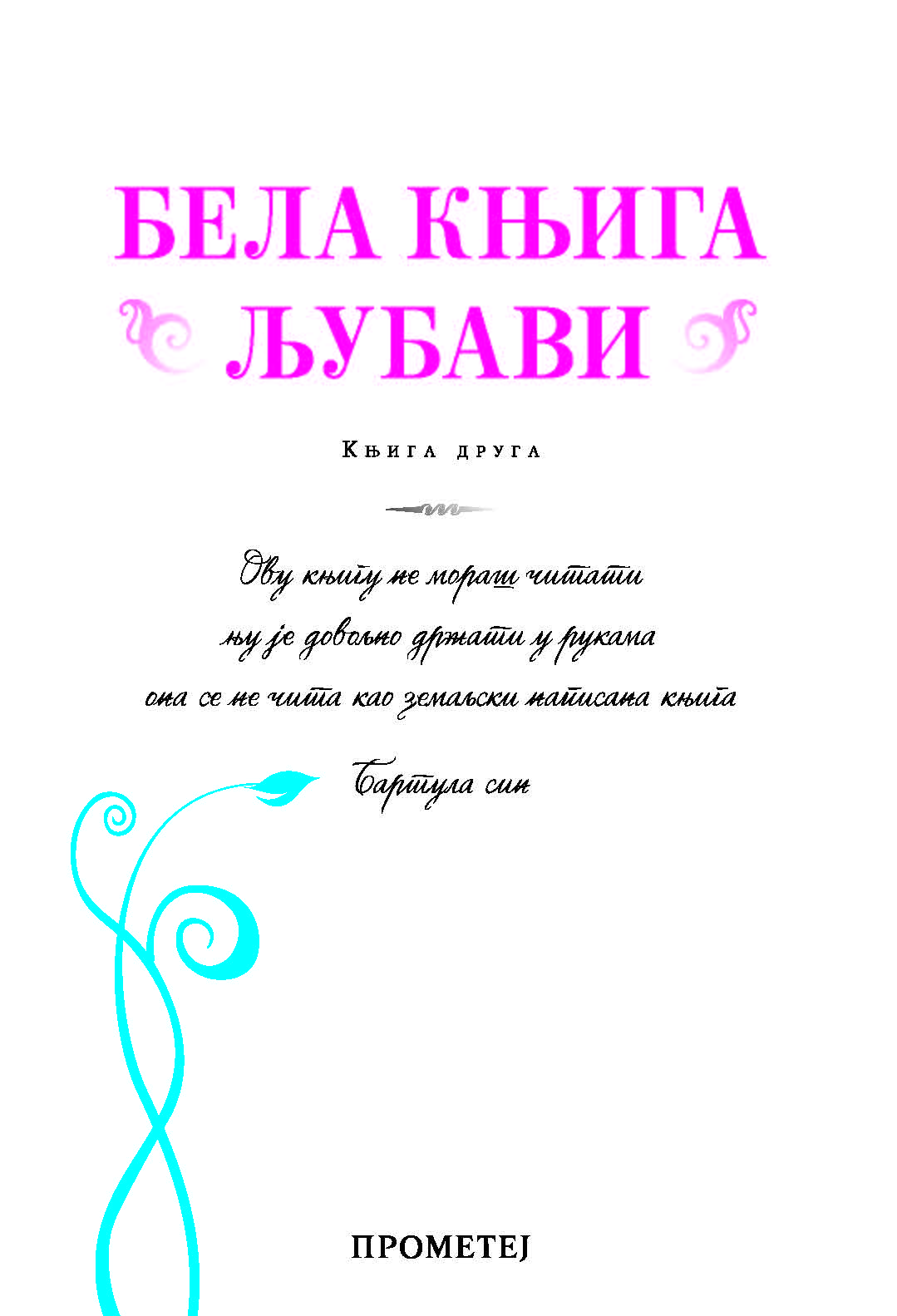Bela knjiga ljubavi – knjiga druga