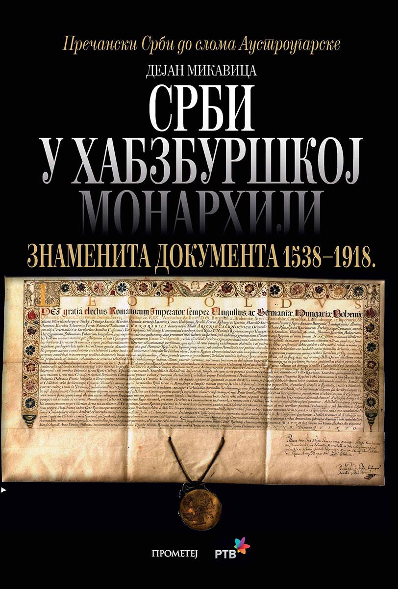 Срби у Хабзбуршкој монархији – знамените личности 1529-1918.