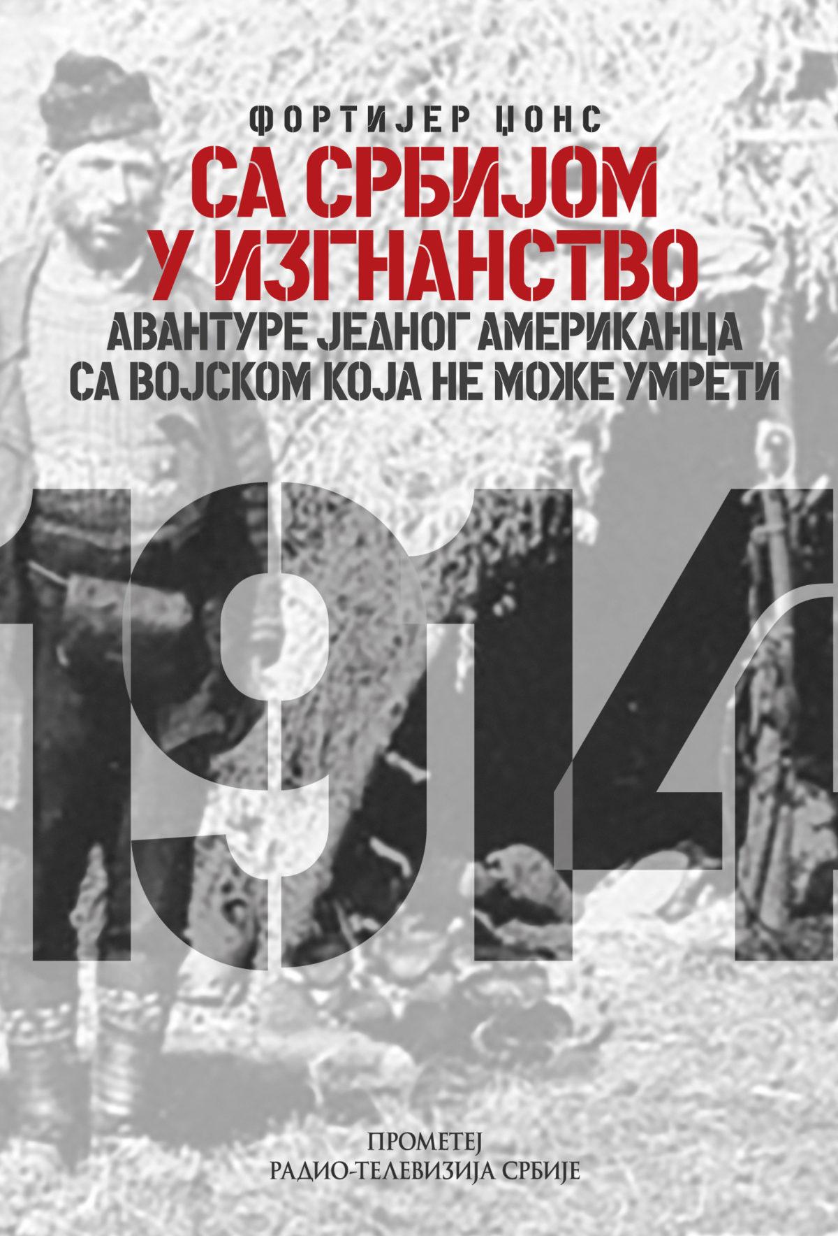 Са Србијом у изгнанство