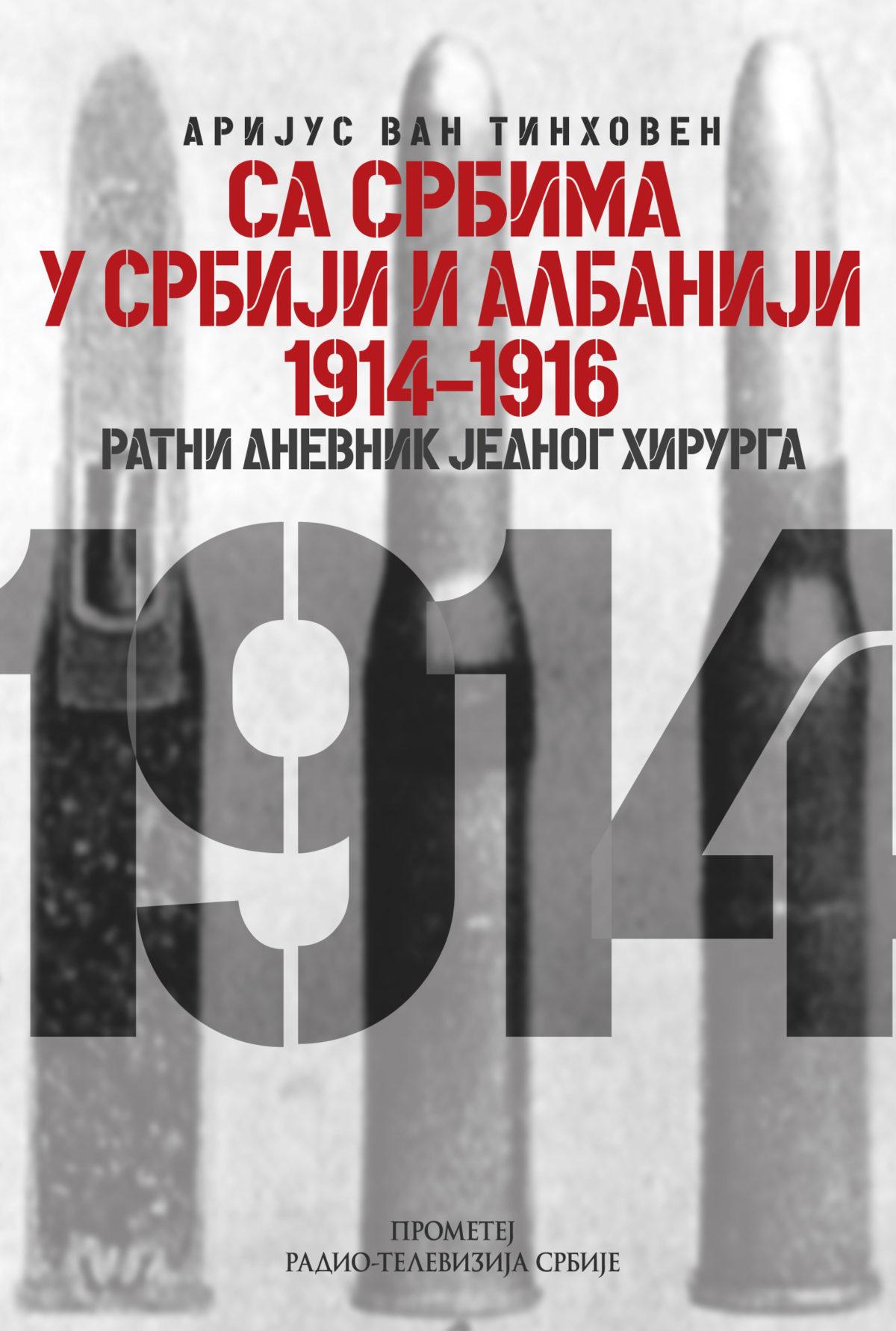 Са Србима у Србији и Албанији 1914-1916: Ратни дневник једног хирурга