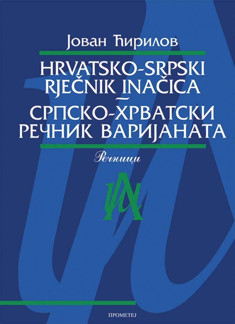 Hrvatsko-srpski rječnik inačica : Српско-хрватски речник варијаната