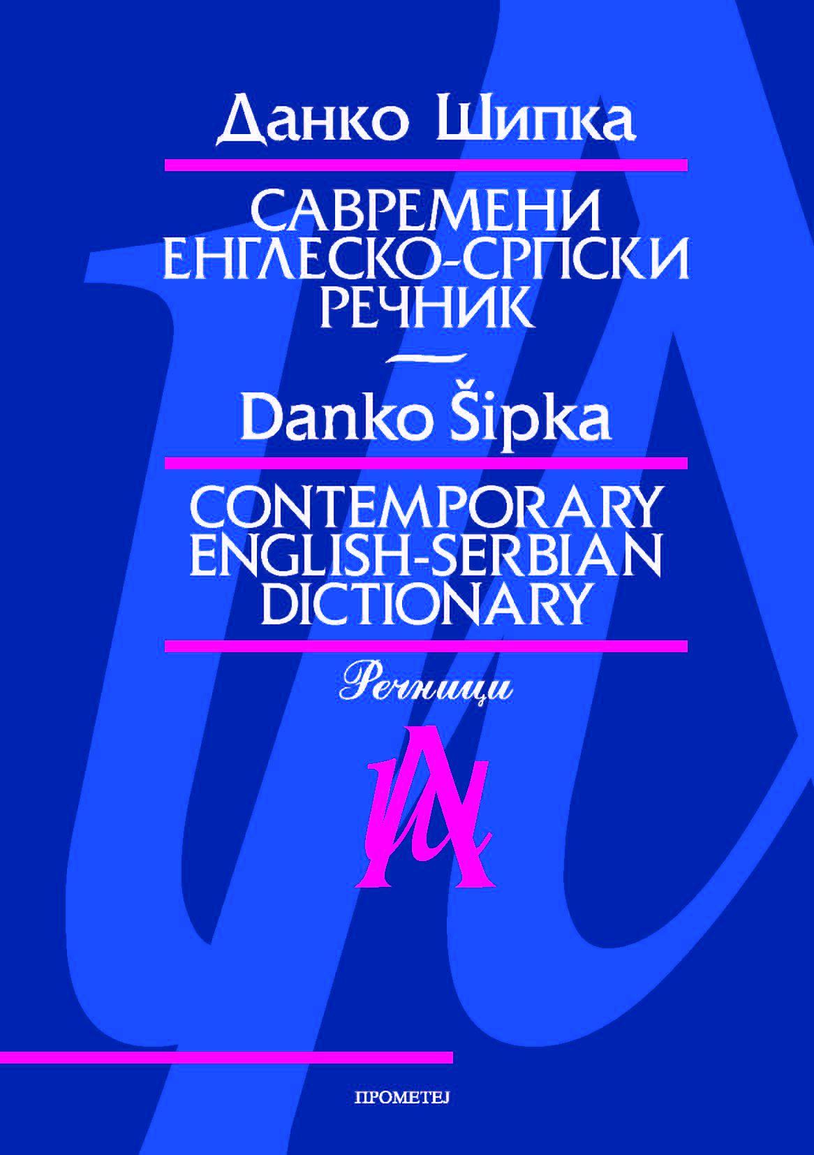 Савремени ЕНГЛЕСКО-СРПСКИ и СРПСКО-ЕНГЛЕСКИ речник