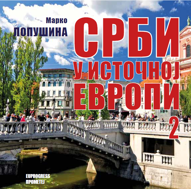 Срби у Источној Европи 2