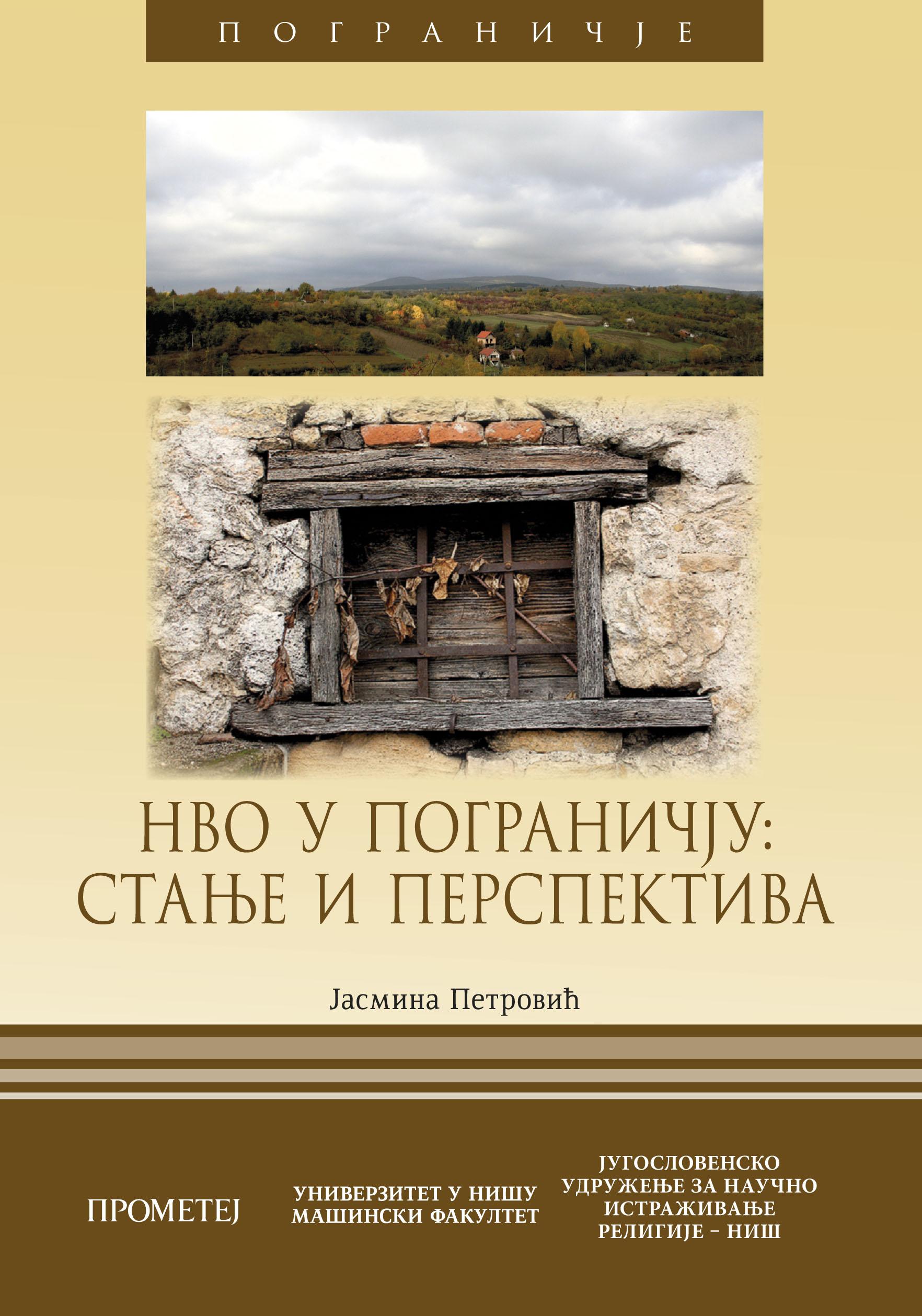 НВО у пограничју: стање и перспектива (књ. 18)