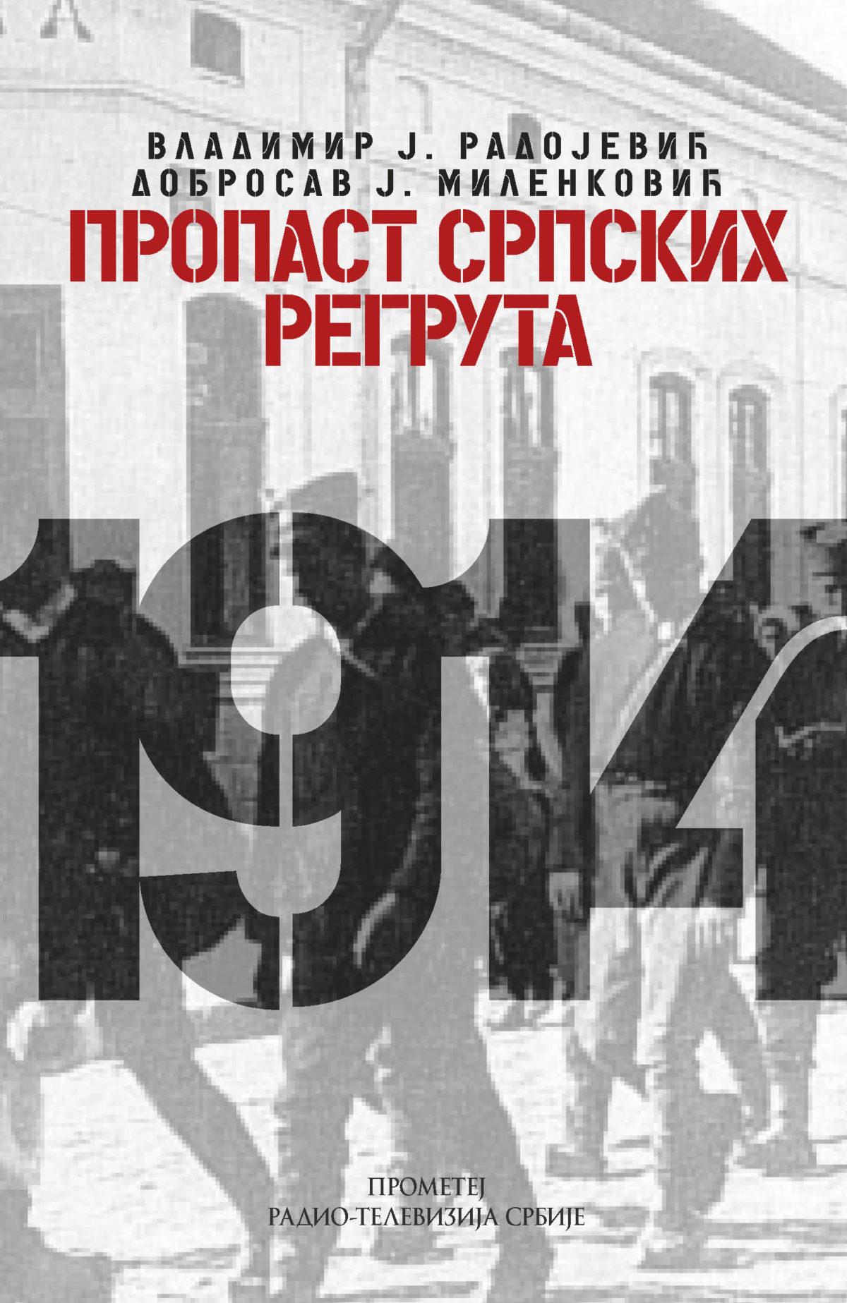 Пропаст српских регрута