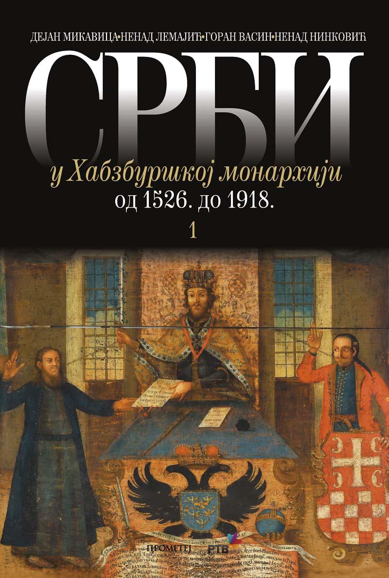 Срби у Хабзбуршкој монархији 1526-1918. 1-2 – у заштитној кутији