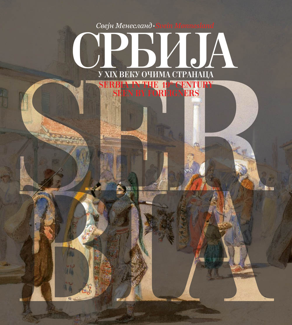 Србија у 19. веку у очима странаца