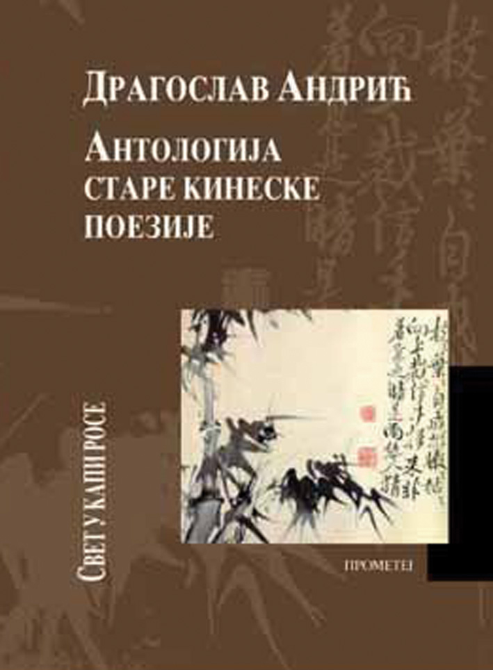 Antologija stare kineske poezije – Svet u kapi rose