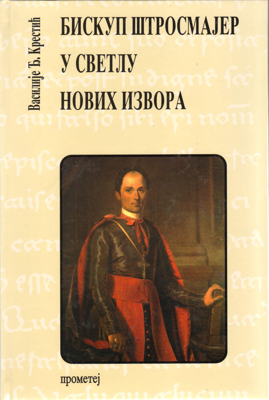 Бискуп Штросмајер у светлу нових извора