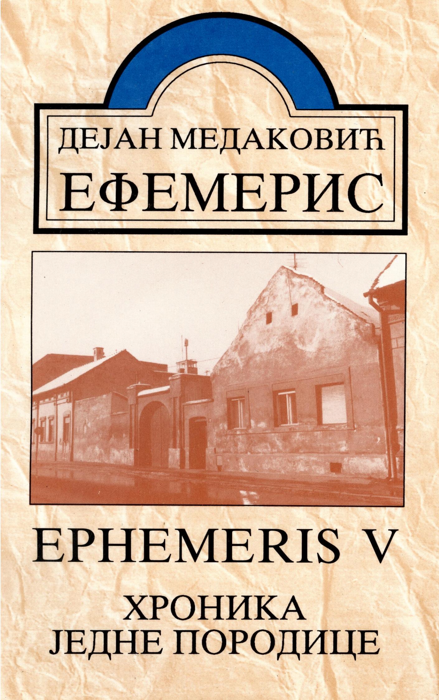 Ефемерис V