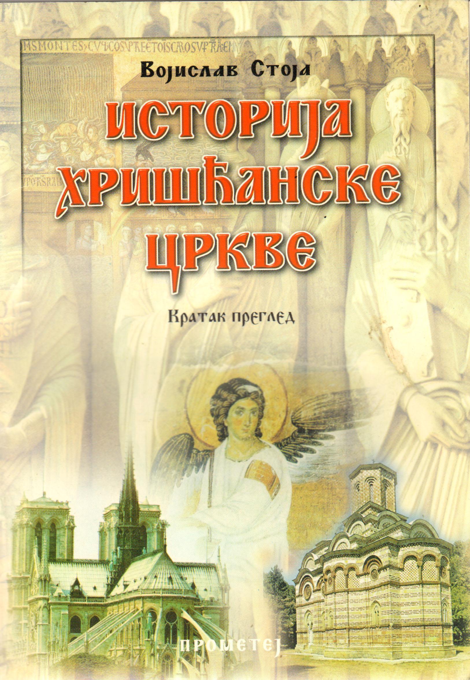Istorija Hrišćanske crkve