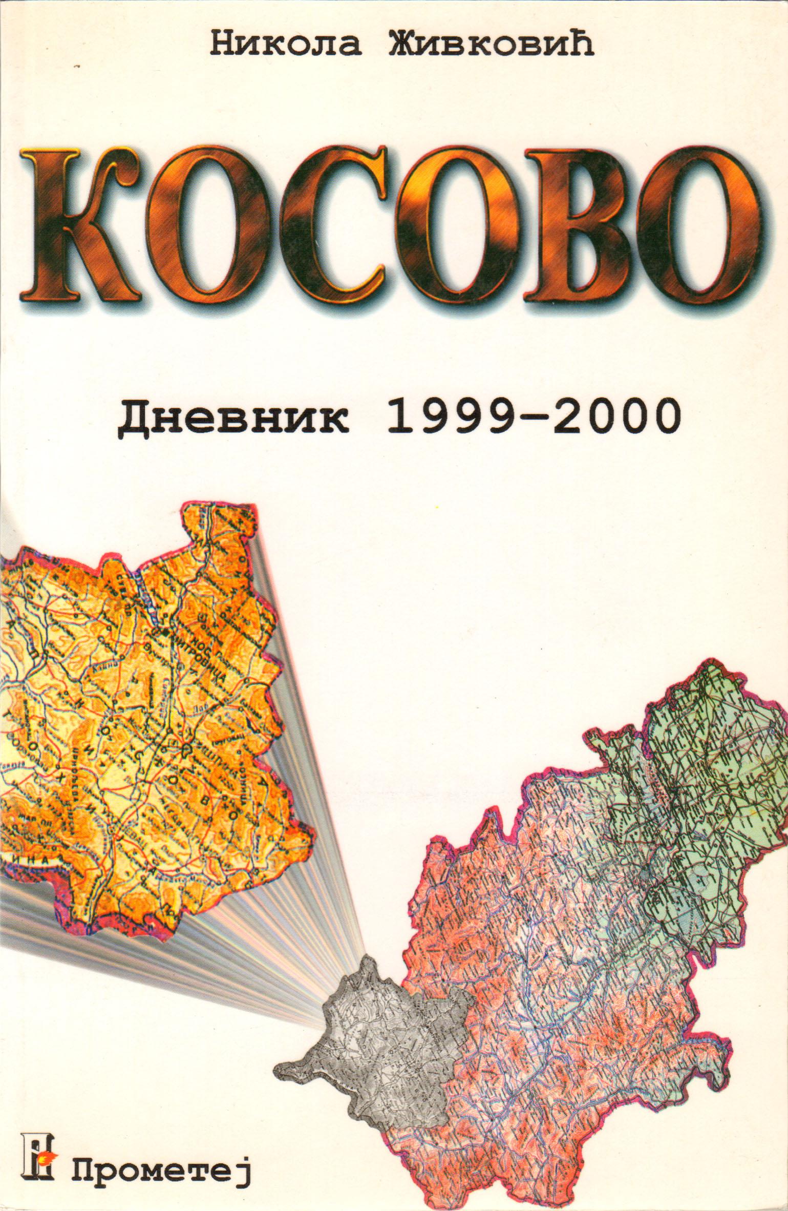 Косово (дневник 1999 – 2000)