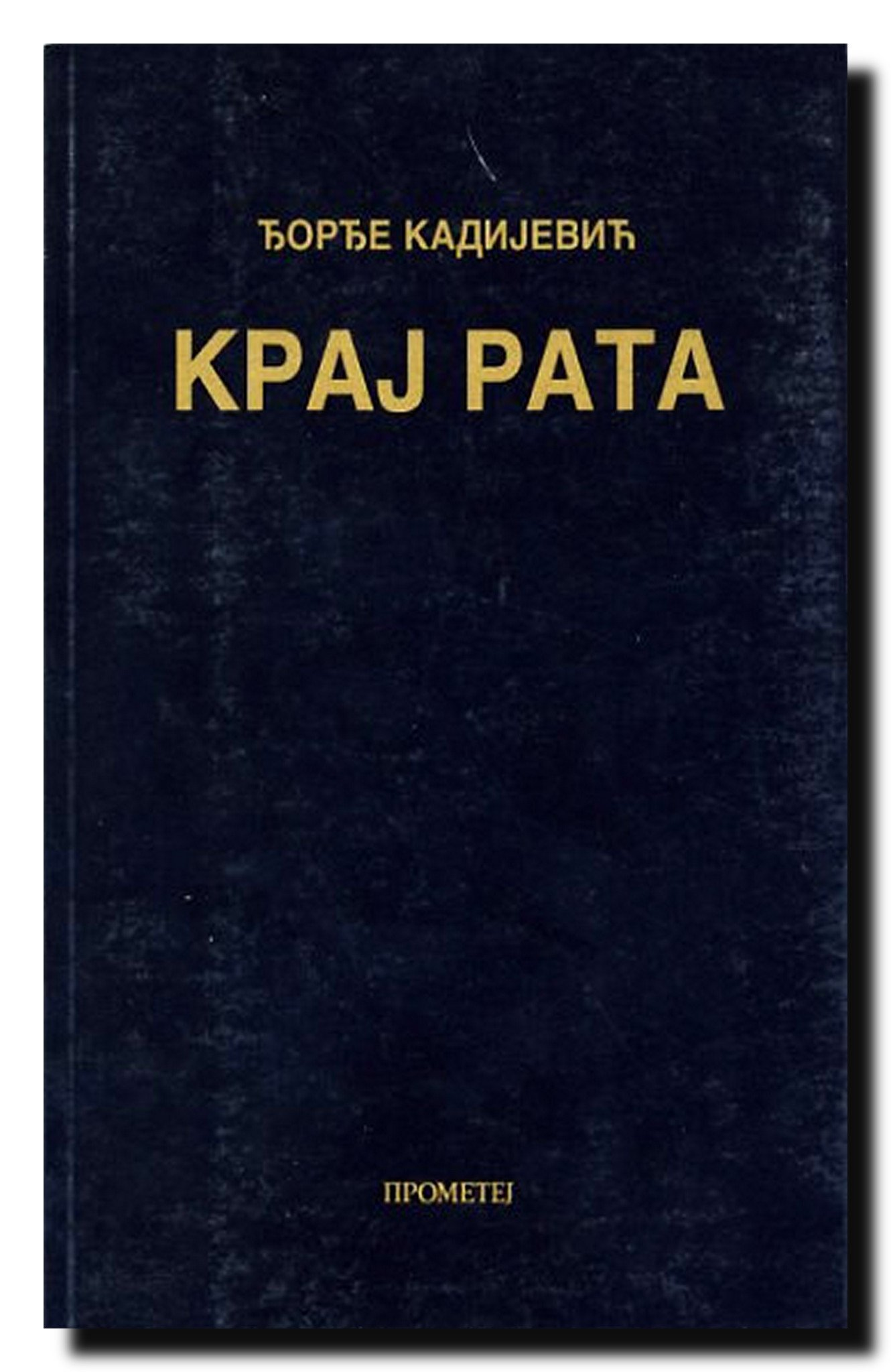 Крај рата