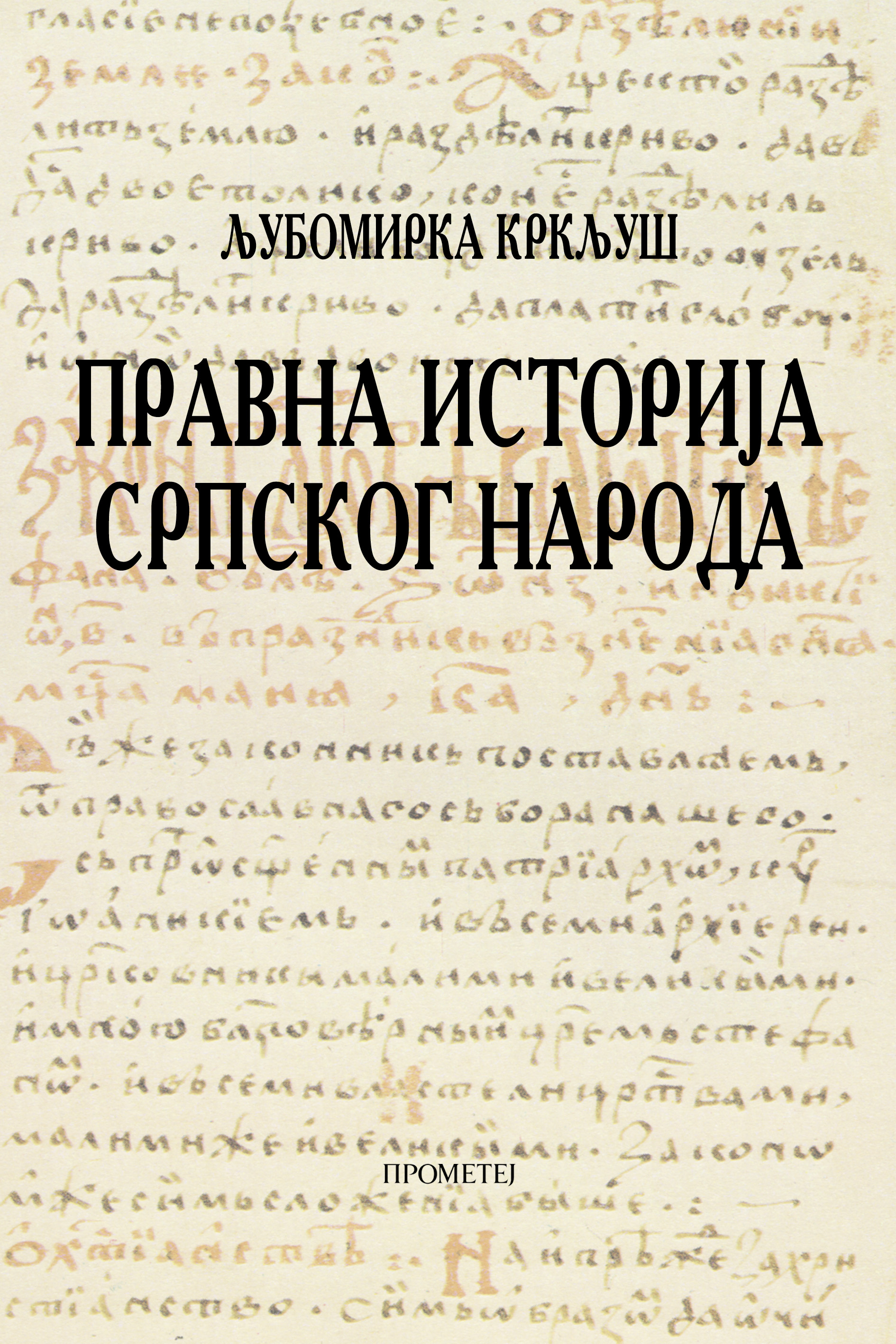 Правна историја српског народа