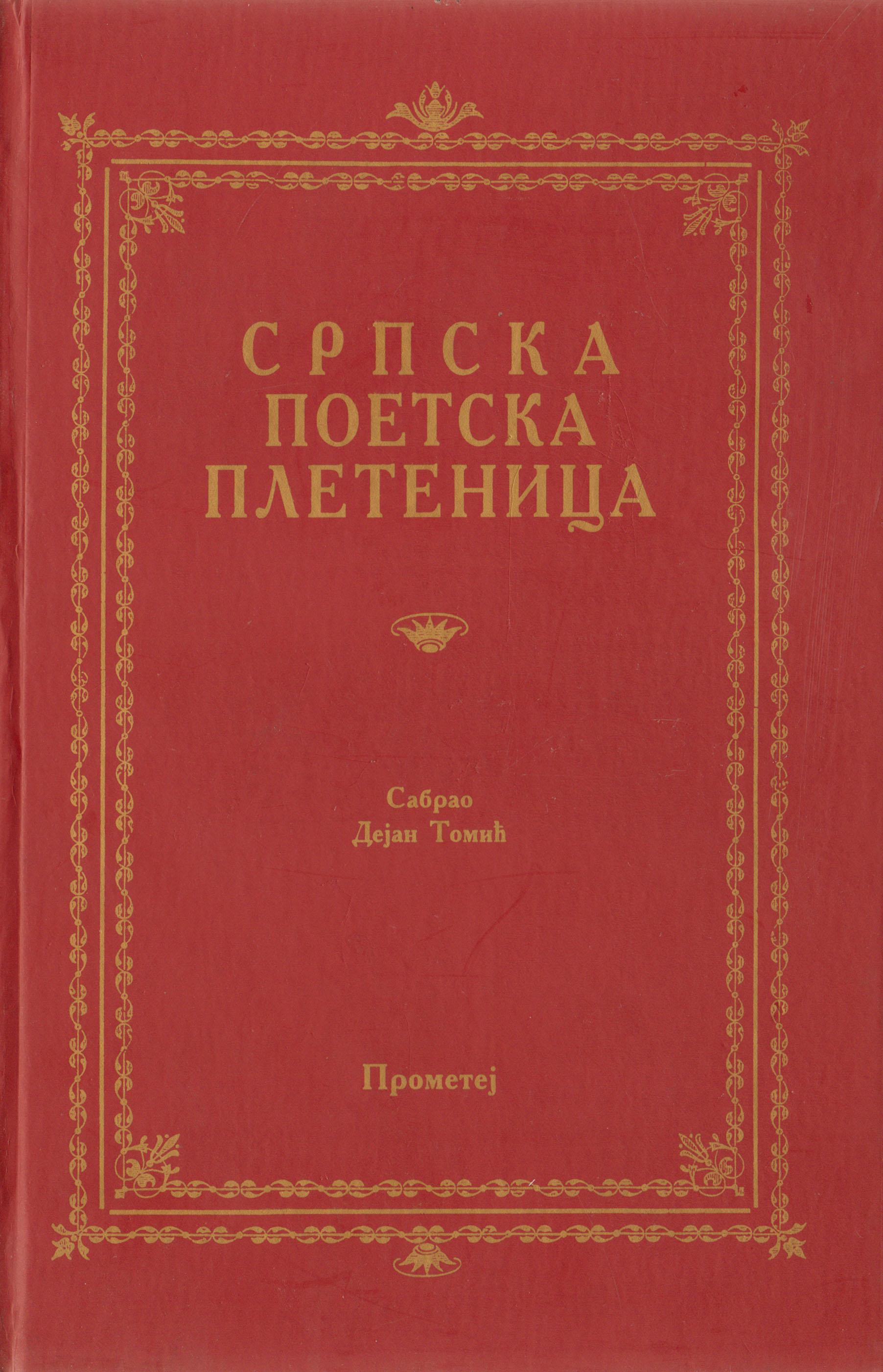 Српска поетска плетеница