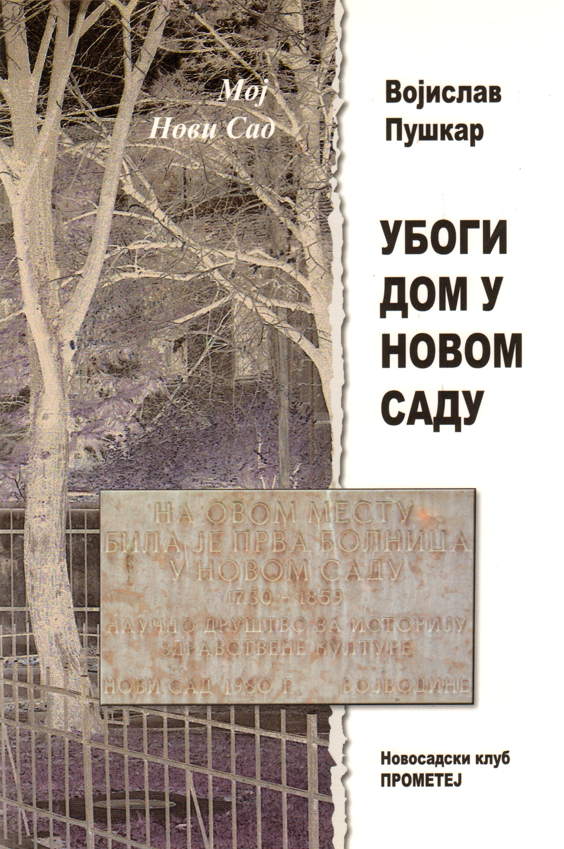 Убоги дом у Новом Саду