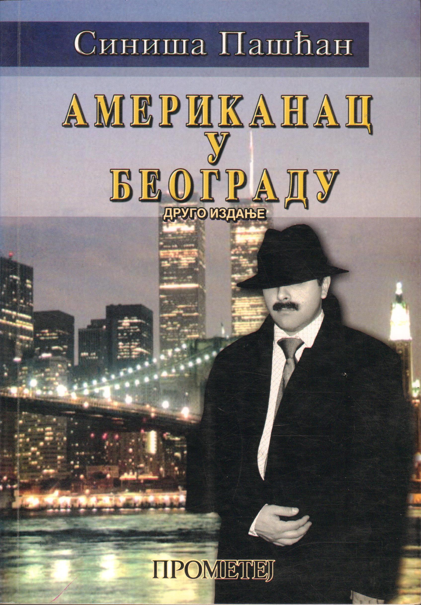 Американац у Београду
