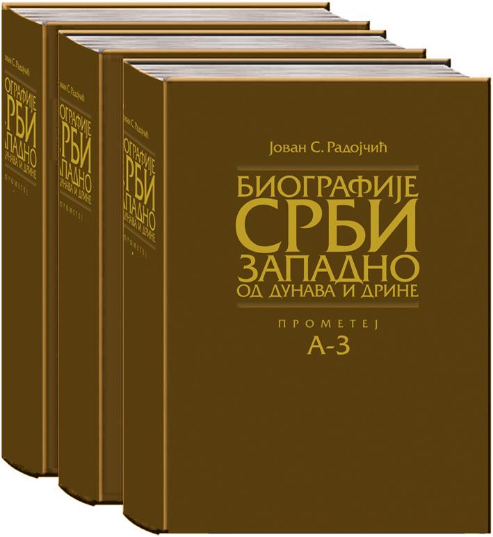 Biografije Srba zapadno od Dunava i Drine I-III