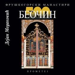 БЕОЧИН – Фрушкогорски манастири