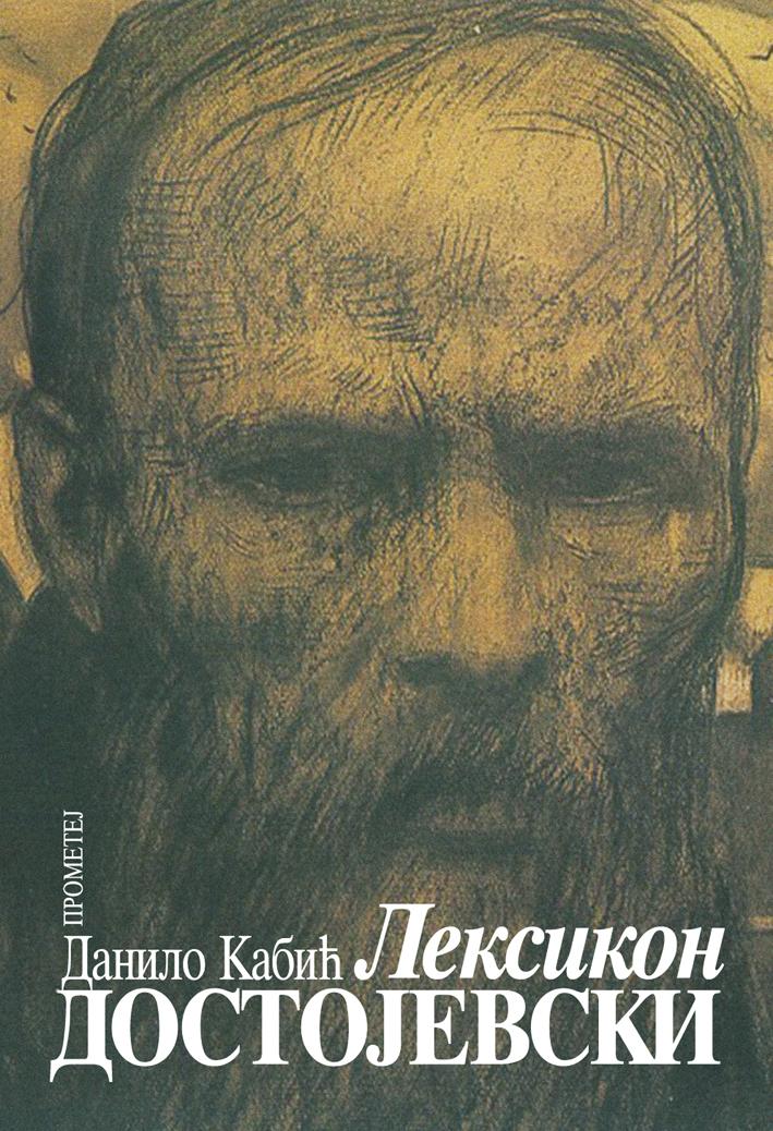 Лексикон Достојевски