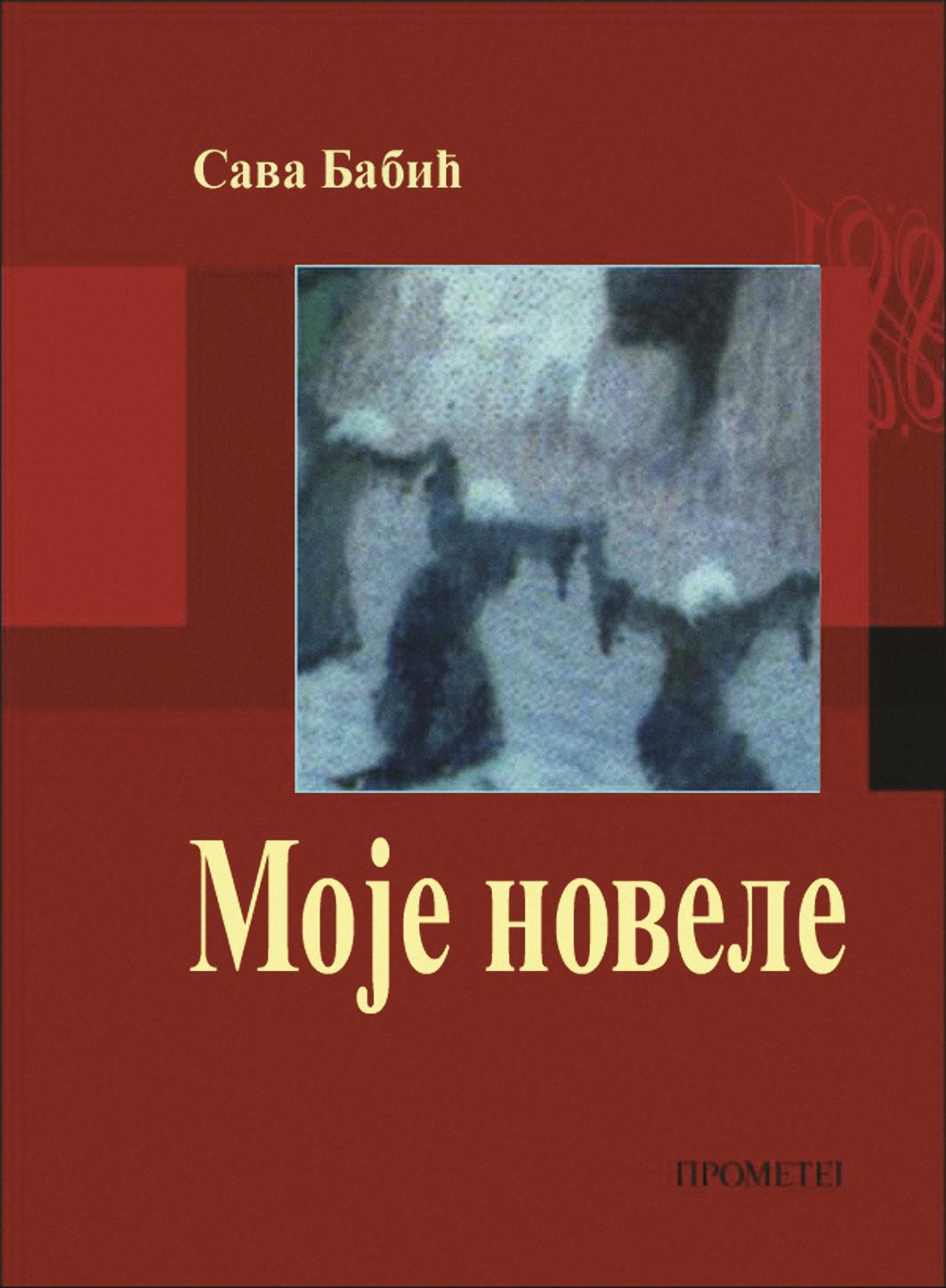 MOJE NOVELE-Antologija mađarske novele