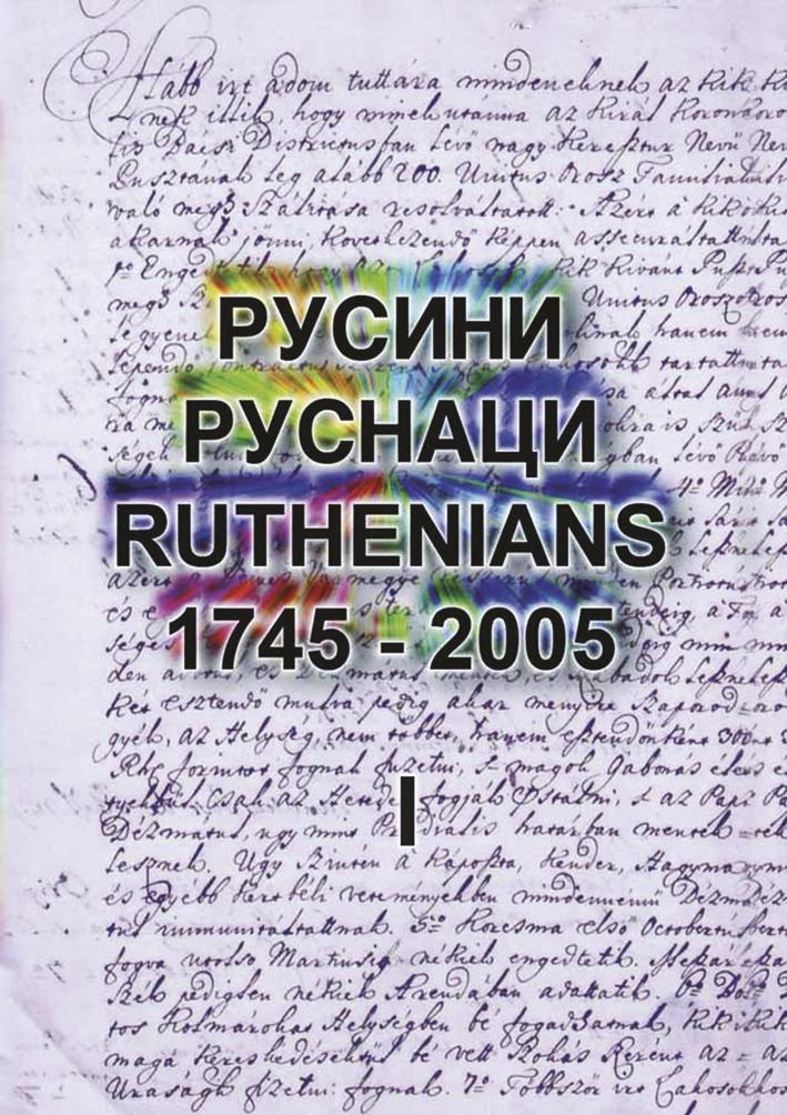 РУСИНИ РУСНАЦИ (1745-2005) II