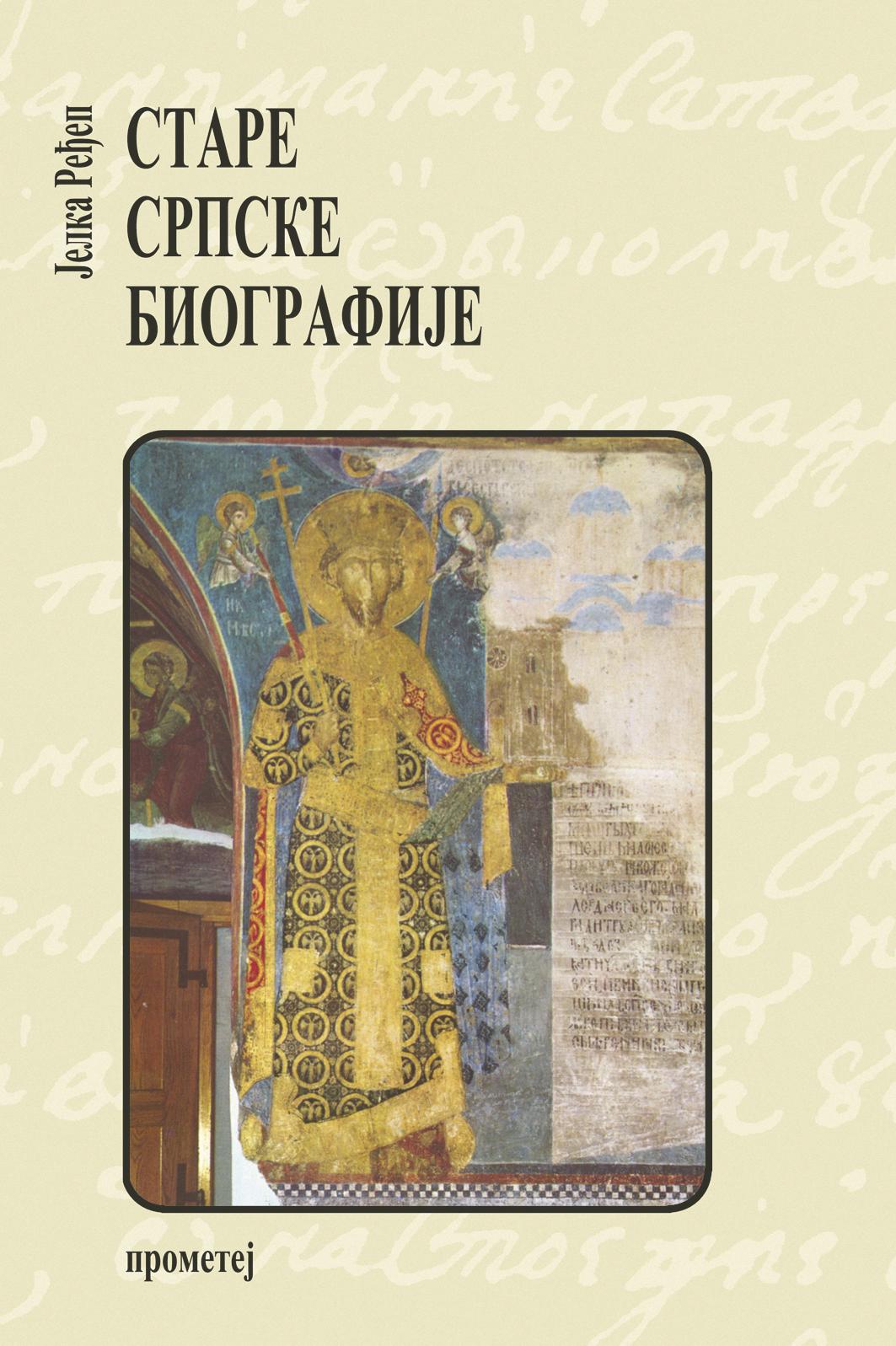 Старе српске биографије-поетика жанра