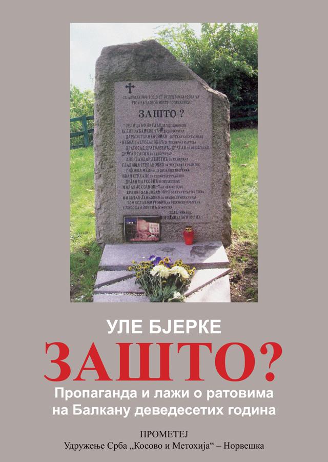 ЗАШТО? Пропаганда и лажи о ратовима на Балкану