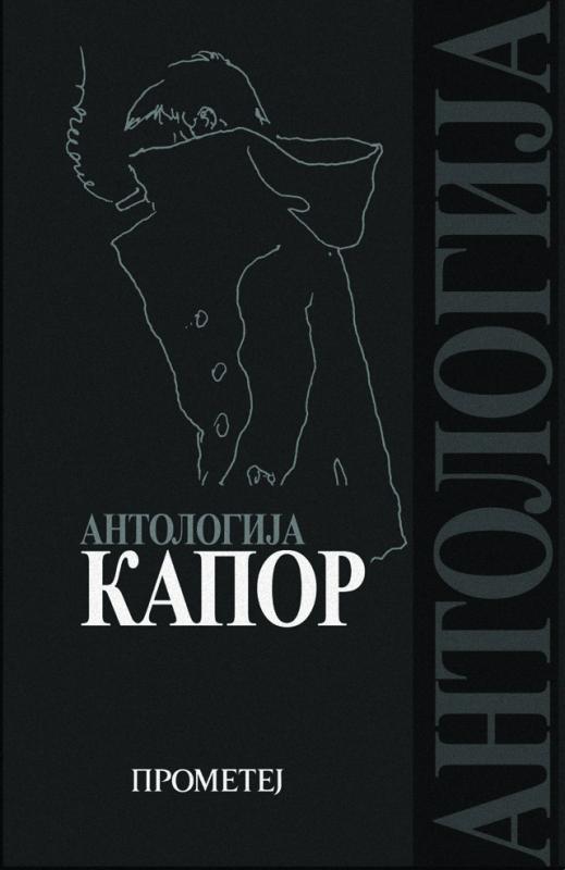 Антологија Капор – 2. издање