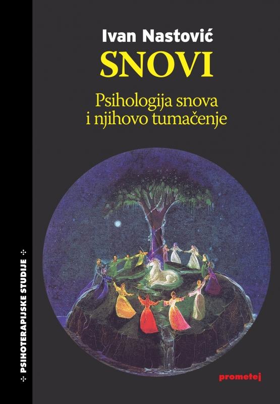 СНОВИ- 6.издање