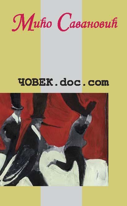 ЧОВЕК.doc.com