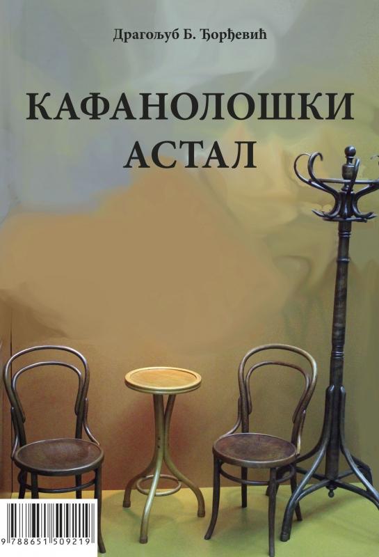 КАФАНОЛОШКИ АСТАЛ / КАРИРАНИ СТОЛЊАК