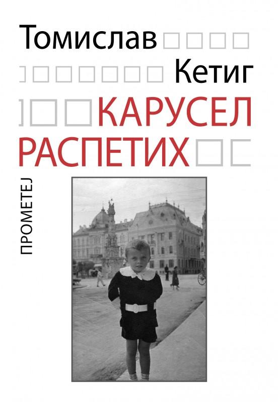 Карусел Распетих